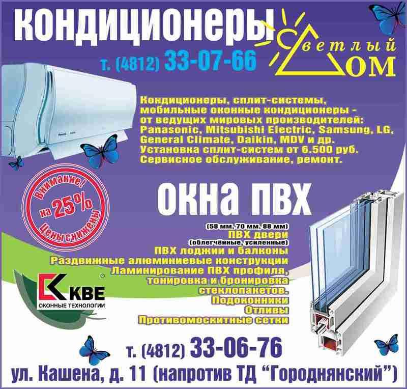 """ООО """"Светлый дом"""""""