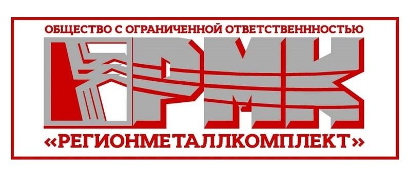 ООО «РЕГИОНМЕТАЛЛ КОМПЛЕКТ»
