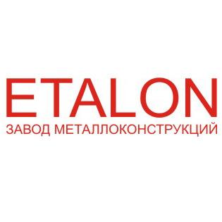 """ООО """"Завод металлоконструкций """"Эталон"""""""
